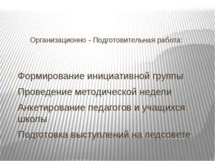 Организационно - Подготовительная работа: Формирование инициативной группы Пр