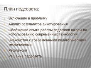 План педсовета: Включение в проблему Анализ результатов анкетирования Обобщен