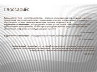 Глоссарий: Технология (от греч. - способ производства)— комплекс организацио