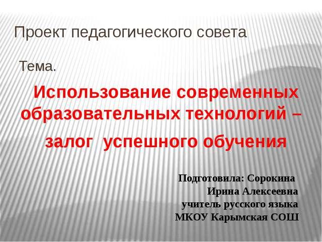Проект педагогического совета Тема. Использование современных образовательных...