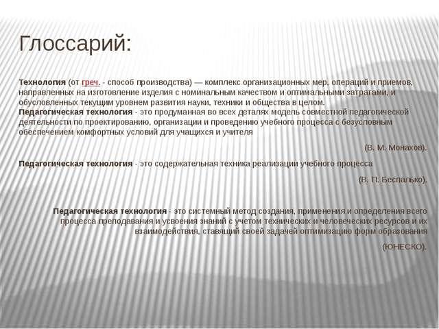 Глоссарий: Технология (от греч. - способ производства)— комплекс организацио...