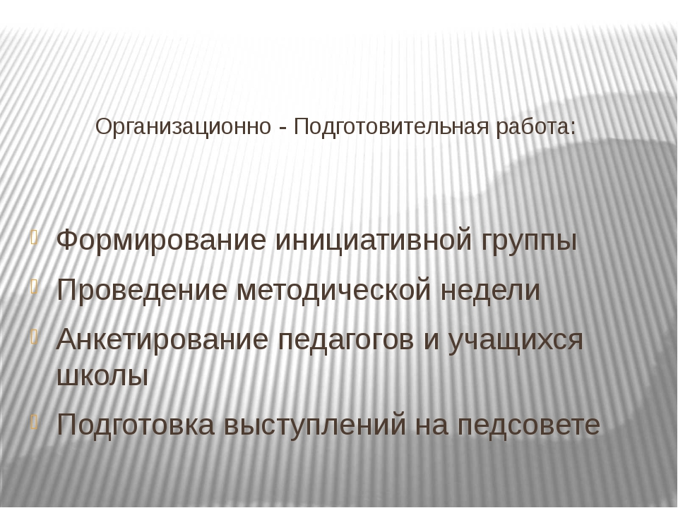 Организационно - Подготовительная работа: Формирование инициативной группы Пр...