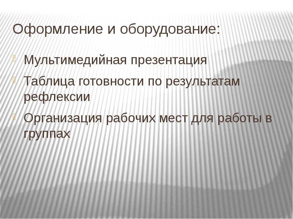 Оформление и оборудование: Мультимедийная презентация Таблица готовности по р...