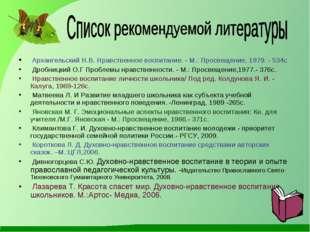 Архангельский Н.В. Нравственное воспитание. - М.: Просвещение, 1979. - 534с.