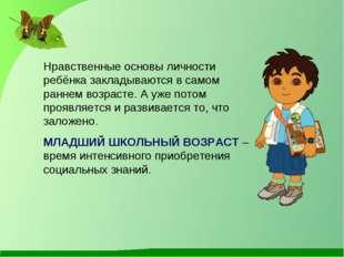 Нравственные основы личности ребёнка закладываются в самом раннем возрасте. А