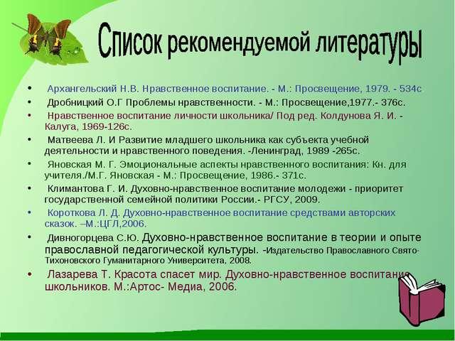 Архангельский Н.В. Нравственное воспитание. - М.: Просвещение, 1979. - 534с....