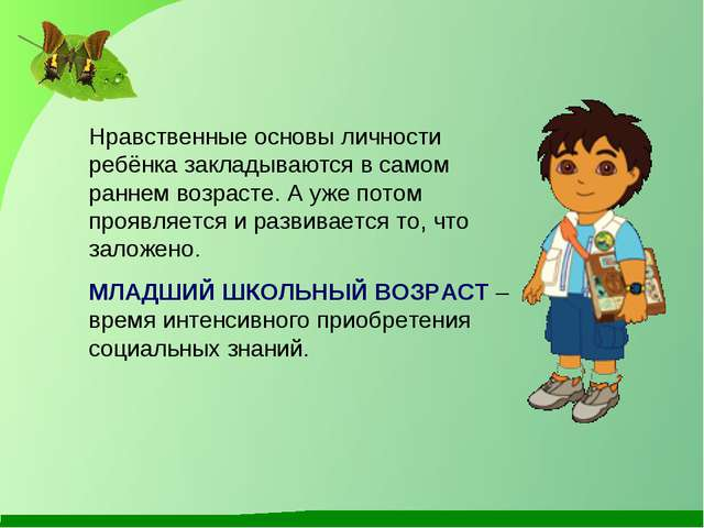Нравственные основы личности ребёнка закладываются в самом раннем возрасте. А...