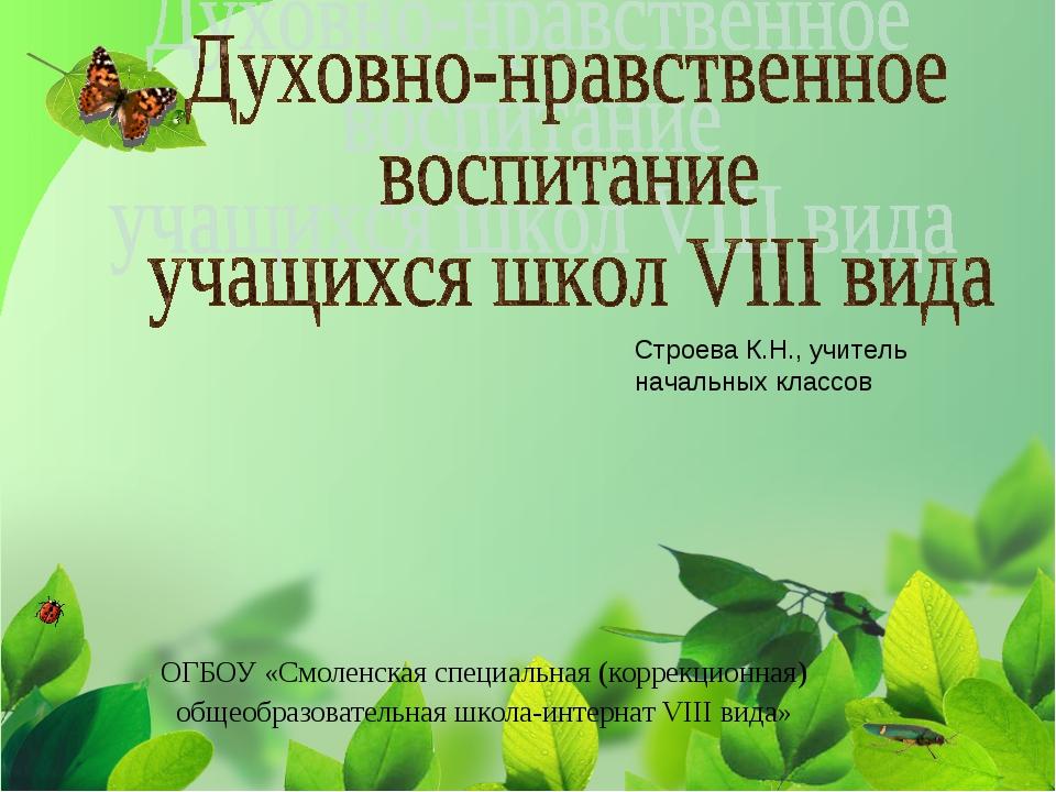 ОГБОУ «Смоленская специальная (коррекционная) общеобразовательная школа-интер...