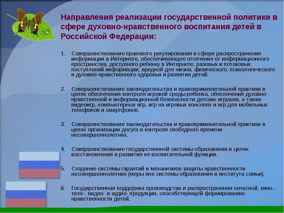 Направления реализации государственной политики в сфере духовно-нравственного...
