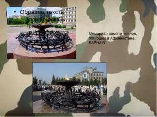 Мемориал памяти воинов, погибших в Афганистане. БАРНАУЛ