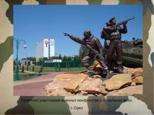 Памятник участникам военных конфликтов и локальных войн. г. Орел