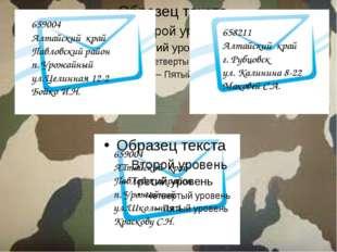 658211 Алтайский край г. Рубцовск ул. Калинина 8-22 Маковей С.А. 659004 Алтай