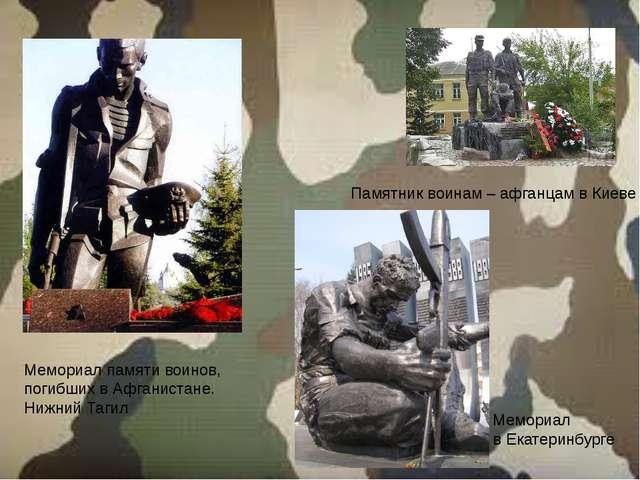 Мемориал памяти воинов, погибших в Афганистане. Нижний Тагил Памятник воинам...