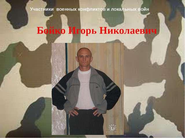 Бойко Игорь Николаевич Участники военных конфликтов и локальных войн