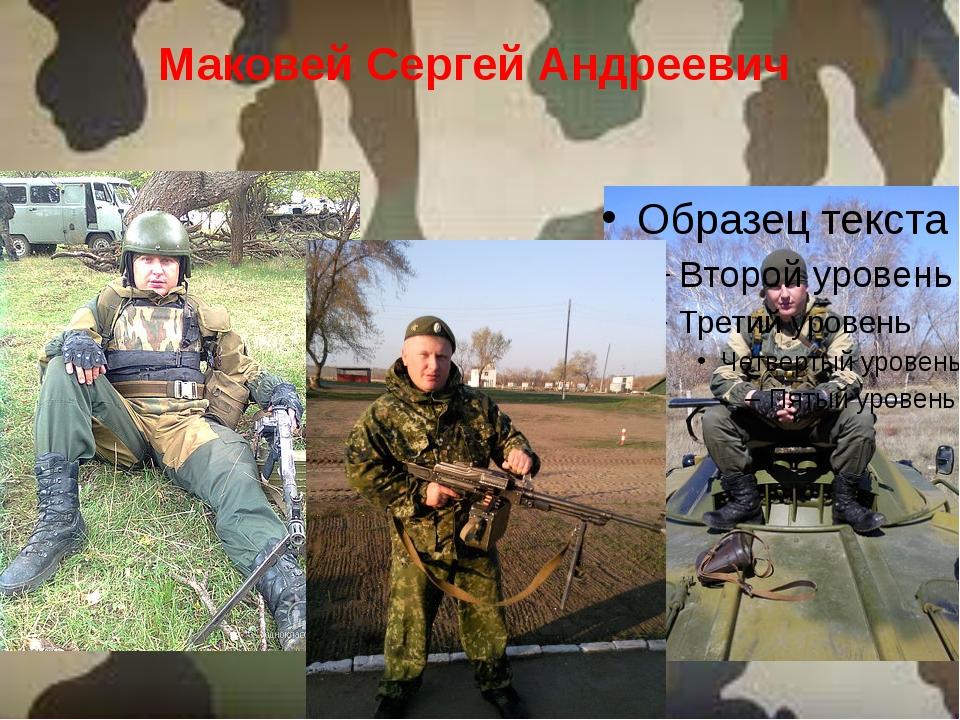 Маковей Сергей Андреевич