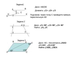 Задача1 A B C D D E Дано: ABǁDE Доказать: 1+ 2= 3 1 2 3 Задача 2 Подсказка