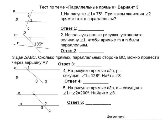 Тест по теме «Параллельные прямые» Вариант 3 1.На рисунке 1= 75º. При каком...