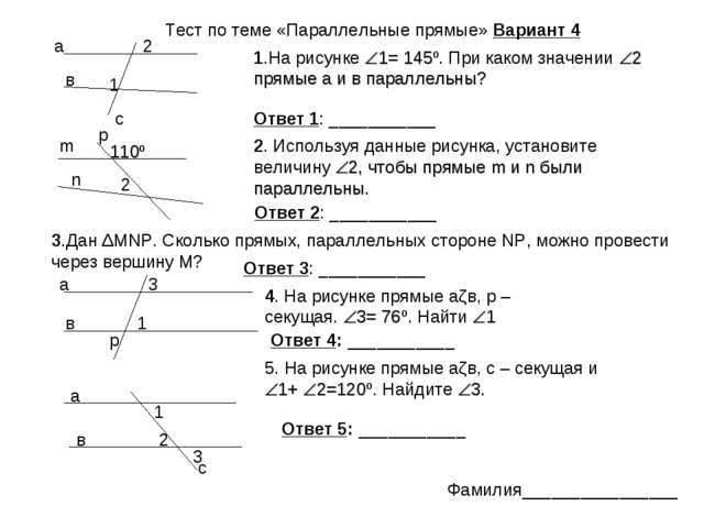 Тест по теме «Параллельные прямые» Вариант 4 1.На рисунке 1= 145º. При каком...