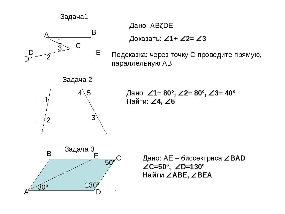 Задача1 A B C D D E Дано: ABǁDE Доказать: 1+ 2= 3 1 2 3 Задача 2 Подсказка...