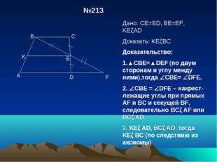 №213 A B C D E F Дано: CE=ED, BE=EF, KEǁAD Доказать: KEǁBC K Доказательство: