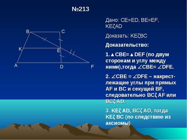 №213 A B C D E F Дано: CE=ED, BE=EF, KEǁAD Доказать: KEǁBC K Доказательство:...