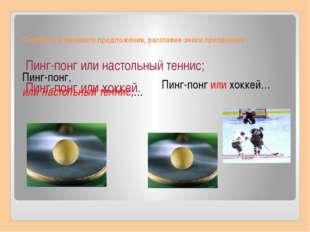 Составьте и запишите предложения, расставив знаки препинания Пинг-понг или н
