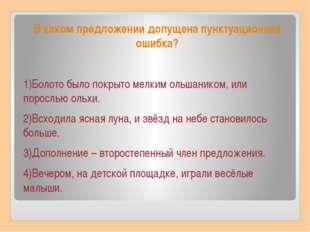 В каком предложении допущена пунктуационная ошибка? 1)Болото было покрыто мел