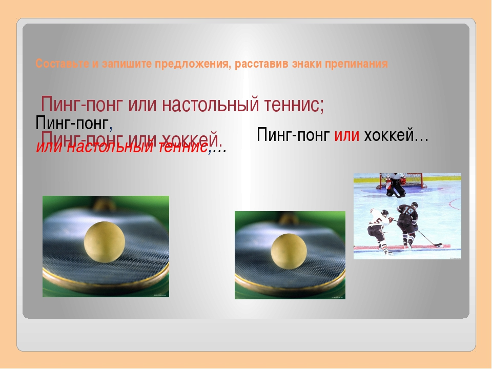 Составьте и запишите предложения, расставив знаки препинания Пинг-понг или н...
