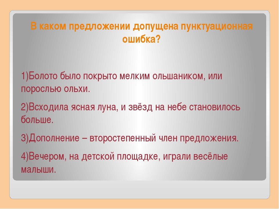 В каком предложении допущена пунктуационная ошибка? 1)Болото было покрыто мел...