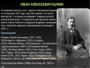 ИВАН АЛЕКСЕЕВИЧ БУНИН Российский писатель, поэт, лауреат Нобелевской премии