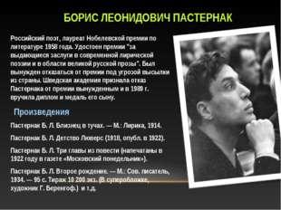 БОРИС ЛЕОНИДОВИЧ ПАСТЕРНАК Российский поэт, лауреат Нобелевской премии по ли