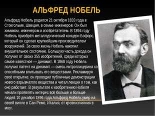 АЛЬФРЕД НОБЕЛЬ Альфред Нобель родился 21 октября 1833 года в Стокгольме, Швец