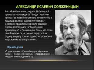 АЛЕКСАНДР ИСАЕВИЧ СОЛЖЕНИЦЫН Российский писатель, лауреат Нобелевской премии