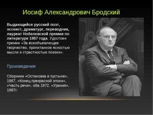 Иосиф Александрович Бродский Выдающийся русский поэт, эссеист, драматург, пер