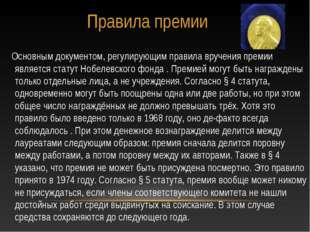 Правила премии Основным документом, регулирующим правила вручения премии явл