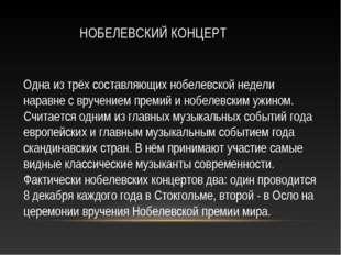 НОБЕЛЕВСКИЙ КОНЦЕРТ Одна из трёх составляющих нобелевской недели наравне с в