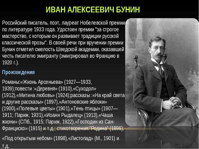 ИВАН АЛЕКСЕЕВИЧ БУНИН Российский писатель, поэт, лауреат Нобелевской премии...