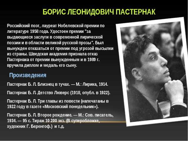БОРИС ЛЕОНИДОВИЧ ПАСТЕРНАК Российский поэт, лауреат Нобелевской премии по ли...