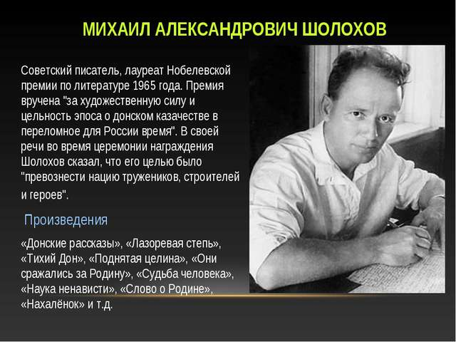 МИХАИЛ АЛЕКСАНДРОВИЧ ШОЛОХОВ Советский писатель, лауреат Нобелевской премии...