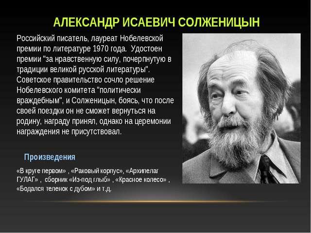 АЛЕКСАНДР ИСАЕВИЧ СОЛЖЕНИЦЫН Российский писатель, лауреат Нобелевской премии...