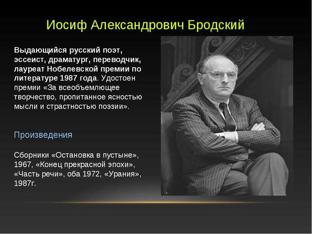 Иосиф Александрович Бродский Выдающийся русский поэт, эссеист, драматург, пер...