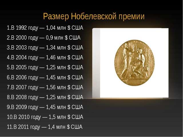 Размер Нобелевской премии 1.В 1992 году — 1,04 млн $ США 2.В 2000 году — 0,9...