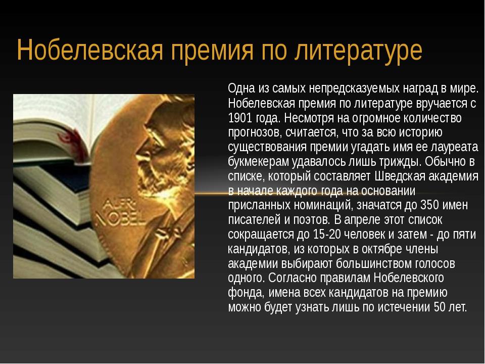 Нобелевская премия по литературе Одна из самых непредсказуемых наград в мире....