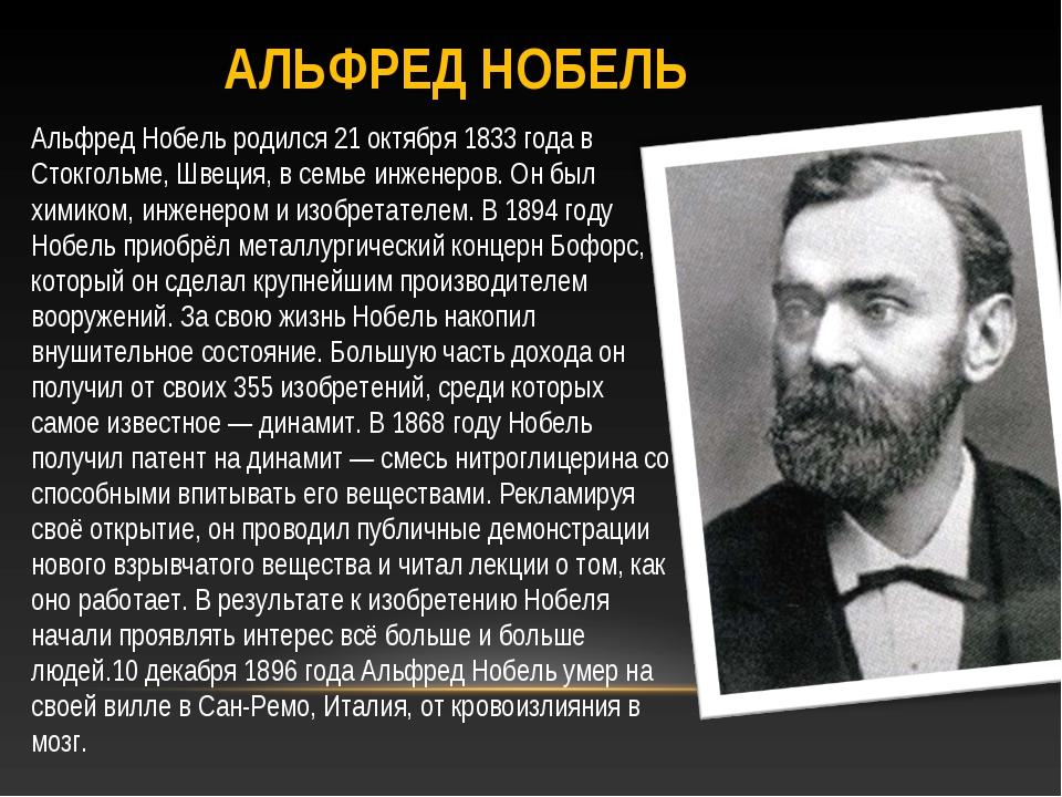 АЛЬФРЕД НОБЕЛЬ Альфред Нобель родился 21 октября 1833 года в Стокгольме, Швец...