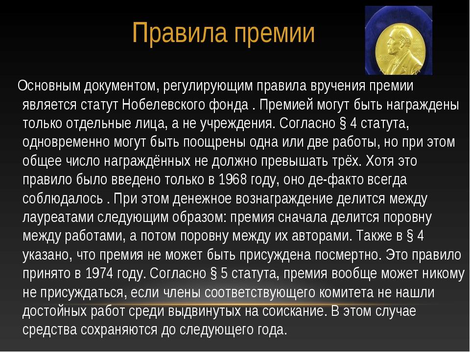 Правила премии Основным документом, регулирующим правила вручения премии явл...