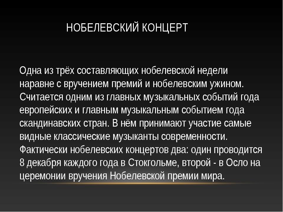 НОБЕЛЕВСКИЙ КОНЦЕРТ Одна из трёх составляющих нобелевской недели наравне с в...
