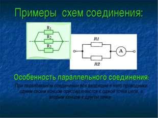 Примеры схем соединения: Особенность параллельного соединения: При параллельн