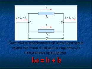 Сила тока в неразветвленной части цепи равна сумме сил токов в отдельных пара
