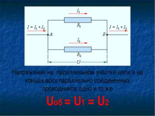 Напряжение на параллельном участке цепи и на концах всех параллельно соединен