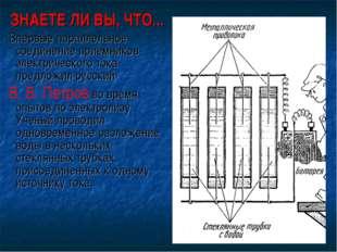 ЗНАЕТЕ ЛИ ВЫ, ЧТО... Впервые параллельное соединение приемников электрическог
